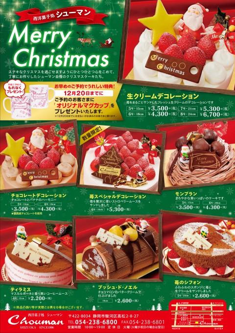 2018年クリスマスケーキの予約スタート♪