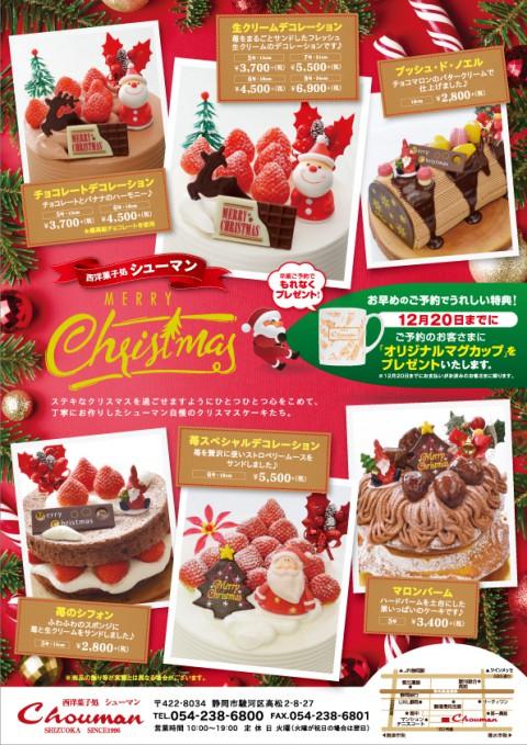 2019年クリスマスケーキ 予約スタート♪